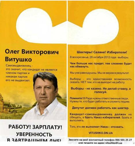 Пример презентационной листовки О.Витушко [6]
