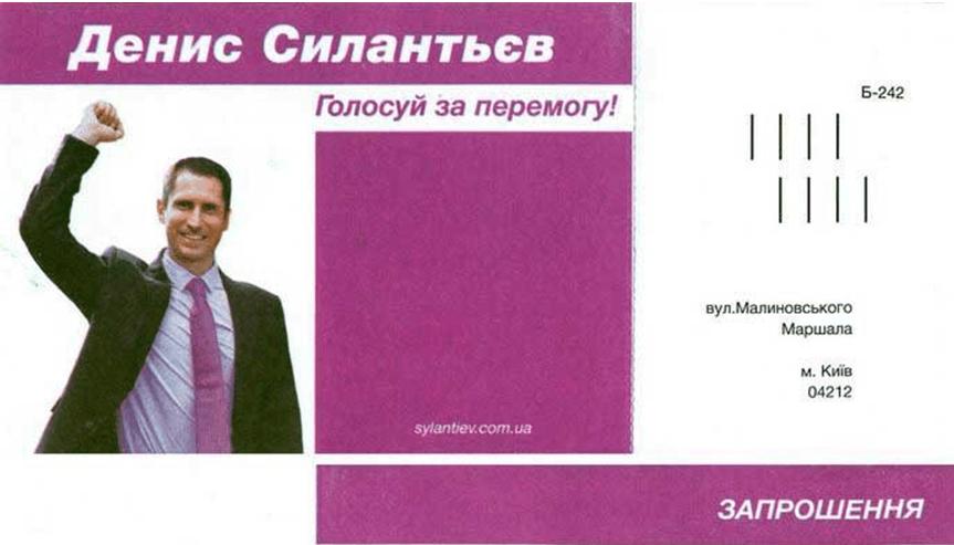 Листовка-приглашение от Д.Силантьева. Вот только не ясно, что делать дальше с оторванной частью? [7]