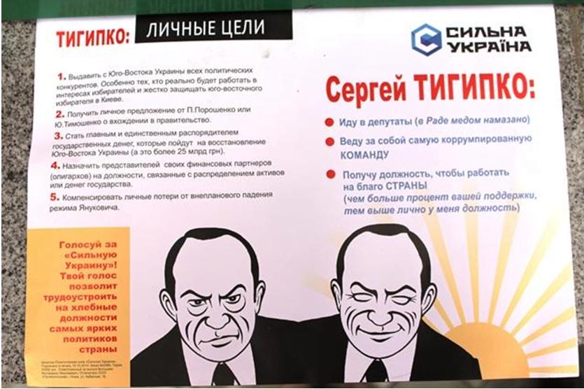 Контр-пропагандистская листовка, направленная против С.Тигипко[8]