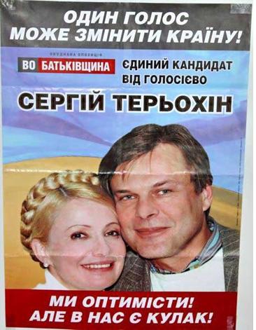 С.Терехин использует популярность Ю.Тимошенко для собственного пиара [9]