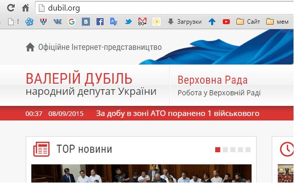 Cкриншот сайта Валерия Дубиля