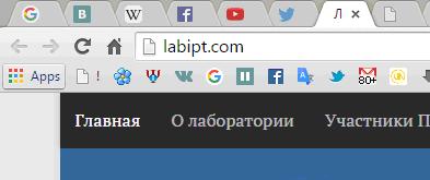 Скриншот фавиконов в браузере google chrome