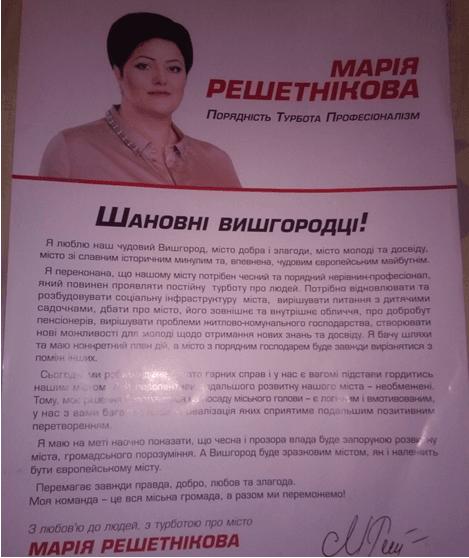 На фото листовка кандидата на пост мэра города Вышгорода Марии Решетниковой