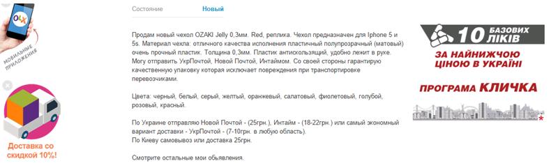 Банерная реклама «Medium Rectangle» В. Кличко на сайте Olx.ua