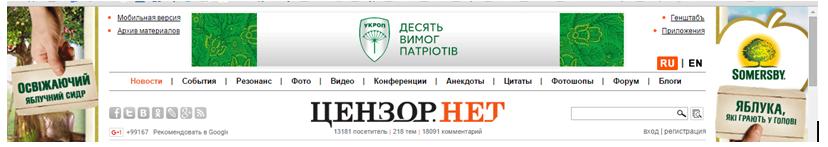 Банерная реклама «Leaderboard» партии «УКРОП» на сайте Сensor.net.ua