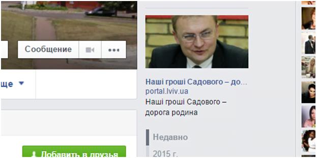 «Черный» заказной тизер про Андрея Садового на Facebook