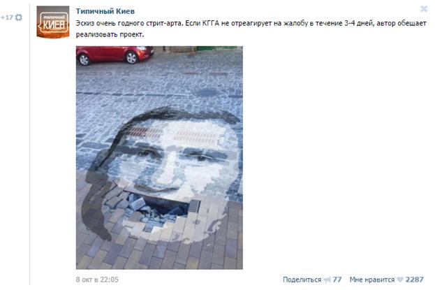 Скрытая реклама (Продакт-плейсмен) В. Кличко, на vk.com/typical_kiev