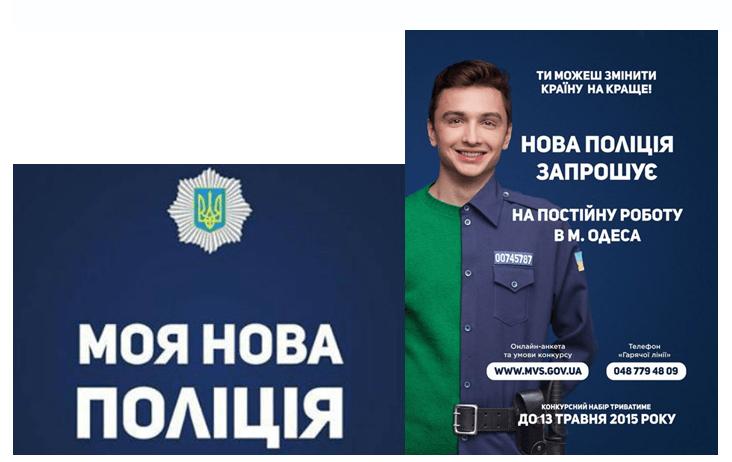 Рекламныe плакаты Новой полиции (Национальная полиция Украины)