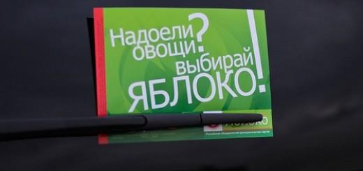 Хороший лозунг – путь к успешной избирательной кампании!