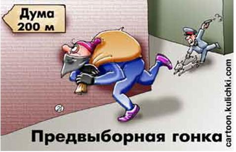 Рисунок 2. Карикатура про предвыборную гонку. Депутатская неприкосновенность. Успеть избраться, чтобы не попасть в тюрьму. Вор должен сидеть в тюрьме, а не в правительстве. [5]