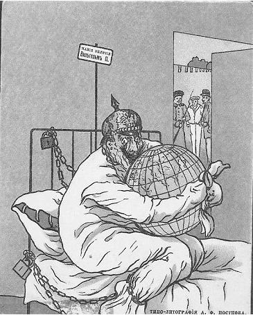 Рисунок 3. Вильгельм II в сумасшедшем доме. Русская почтовая открытка периода Первой мировой войны [1, C.87]