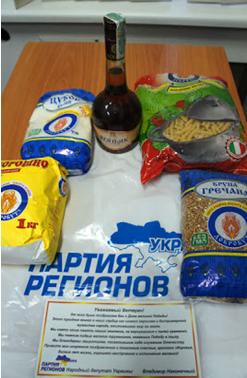 Продуктовый набор от Партии Регионов