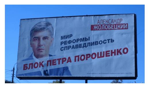 Блок Петра Порошенко. Справедливость