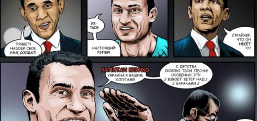 Комиксы в политической рекламе и пропаганде
