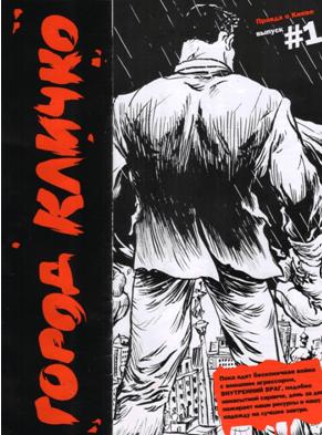 """Рисунок 4. попытка создания политического комикса обернулась провалом для """"Руха за реформи""""[7]"""