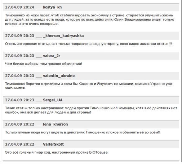 Боты Юлии Тимошенко, заявляются в комментарии к любой новости с ее упоминанием и начинают писать