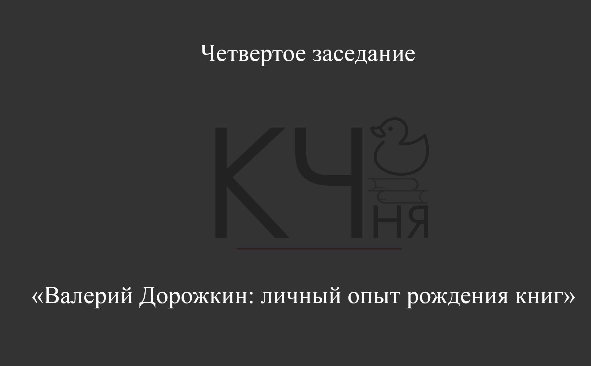 Валерий Дорожкин: личный опыт рождения книгQ