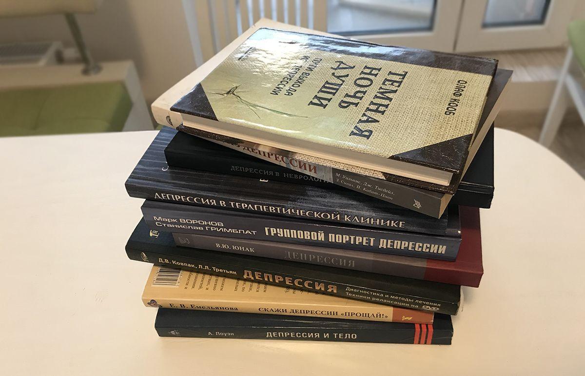 Книги по теме депрессии