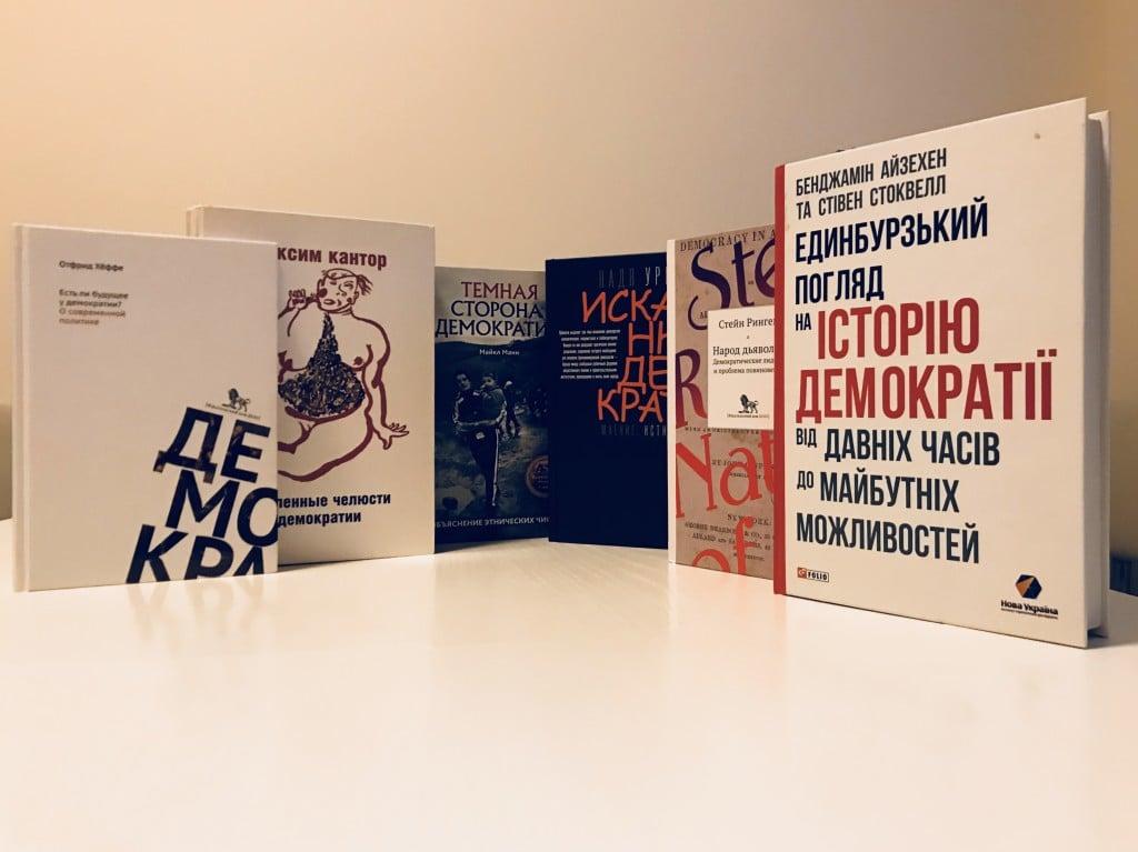 «Демократия: свет и тени»