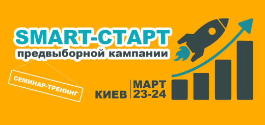 СЕМИНАР-ТРЕНИНГ «SMART-Старт предвыборной кампании»