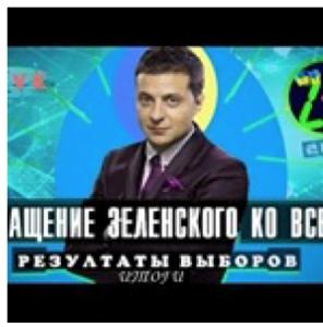 В.А. Зеленский.